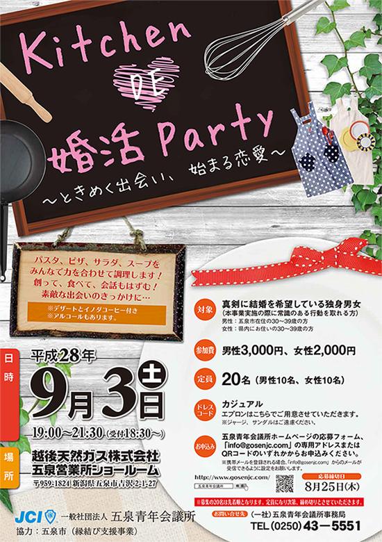 Kitchen DE 婚活party ~ときめく出会い、はじまる恋愛~